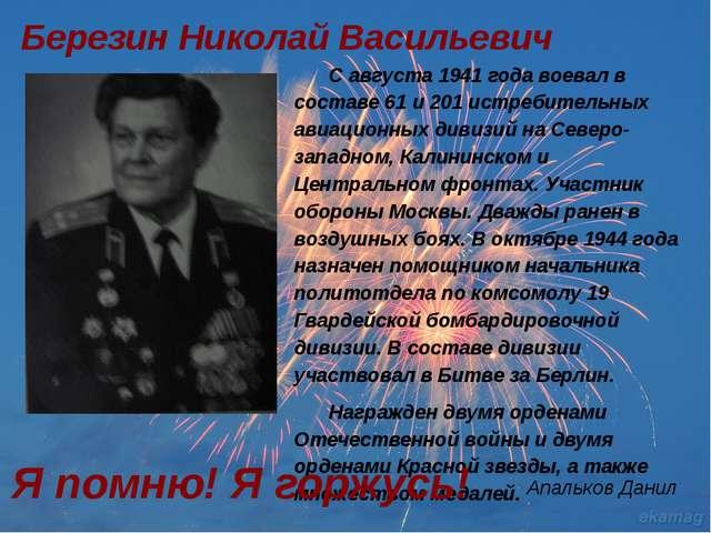 Березин Николай Васильевич С августа 1941 года воевал в составе 61 и201 истр...