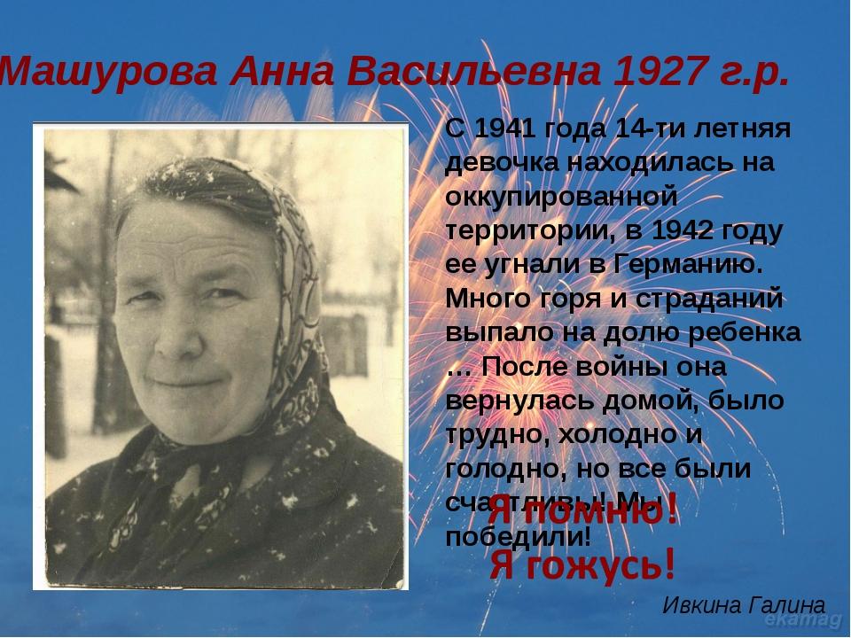 Машурова Анна Васильевна 1927 г.р. С 1941 года 14-ти летняя девочка находилас...