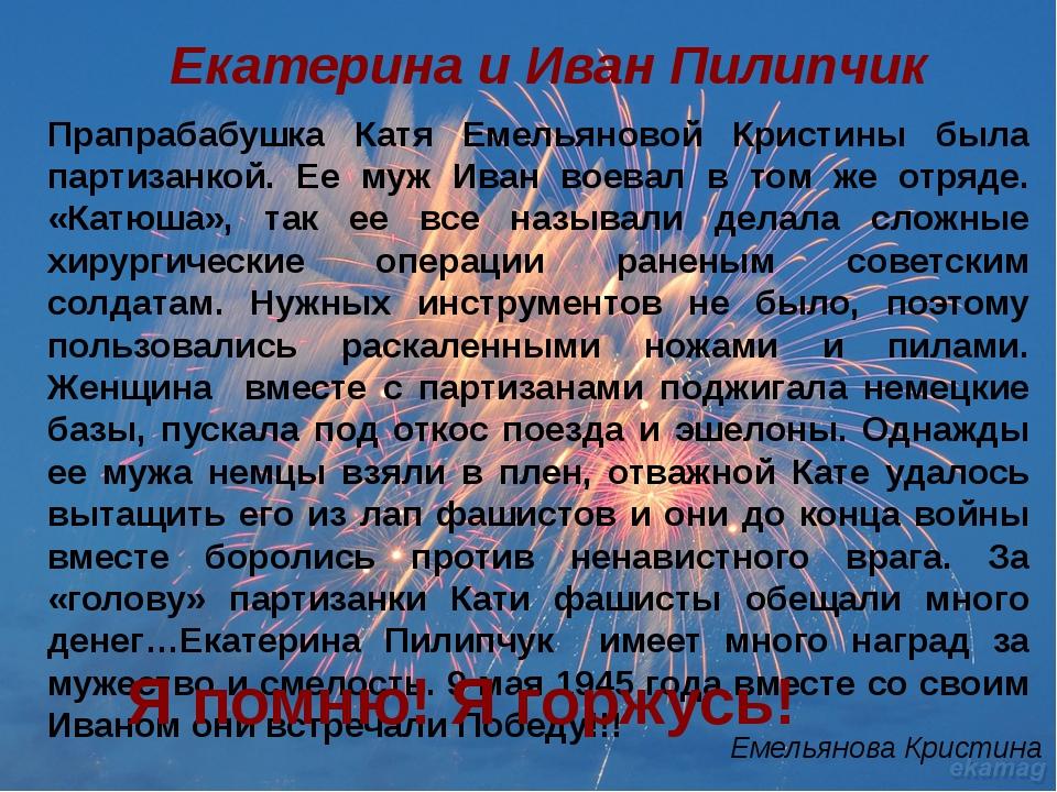 Екатерина и Иван Пилипчик Прапрабабушка Катя Емельяновой Кристины была партиз...