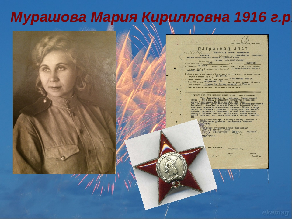 Мурашова Мария Кирилловна 1916 г.р.