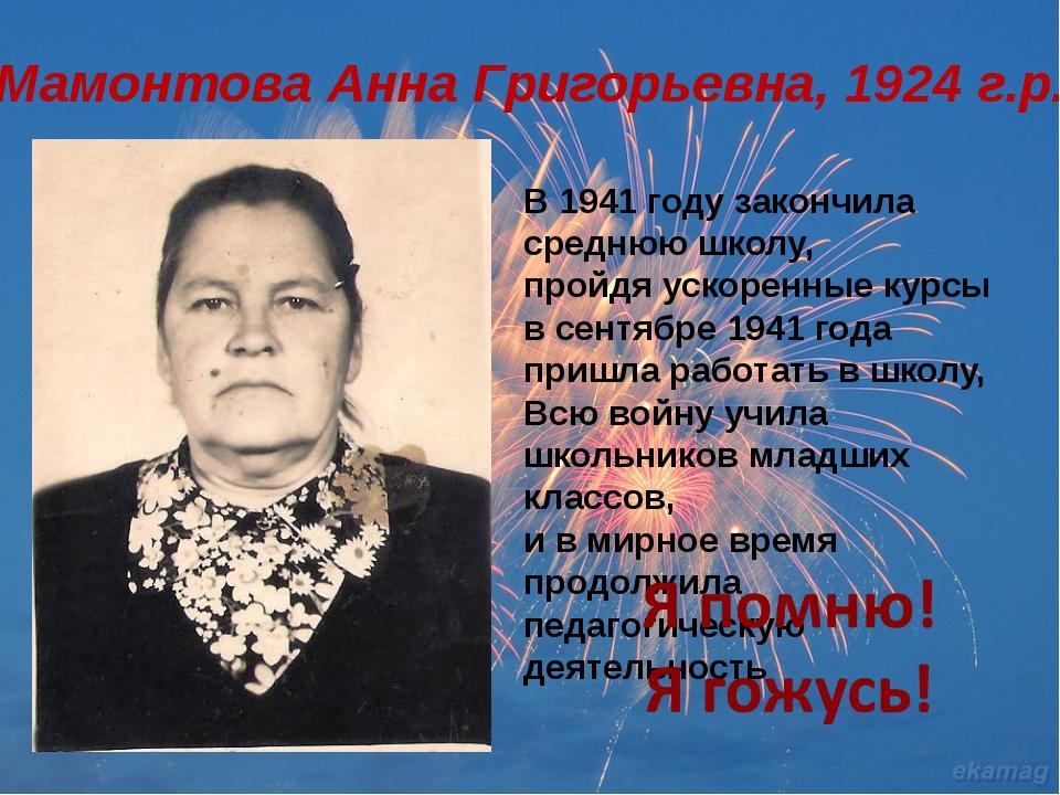 Мамонтова Анна Григорьевна, 1924 г.р. В 1941 году закончила среднюю школу, пр...