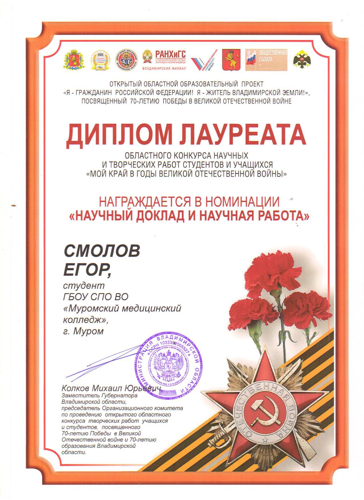 \\192.168.0.254\каталог для обмена данными\Мысова\Диплом Смолов Егор.jpg