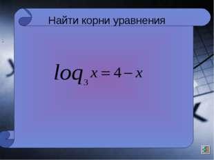 Найти корни уравнения ;.