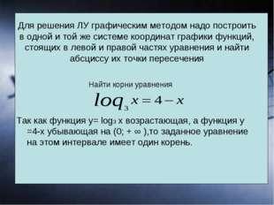 Для решения ЛУ графическим методом надо построить в одной и той же системе ко
