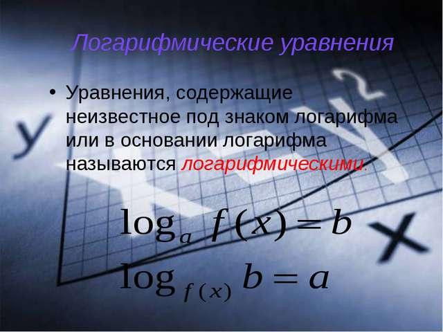 Логарифмические уравнения Уравнения, содержащие неизвестное под знаком логари...