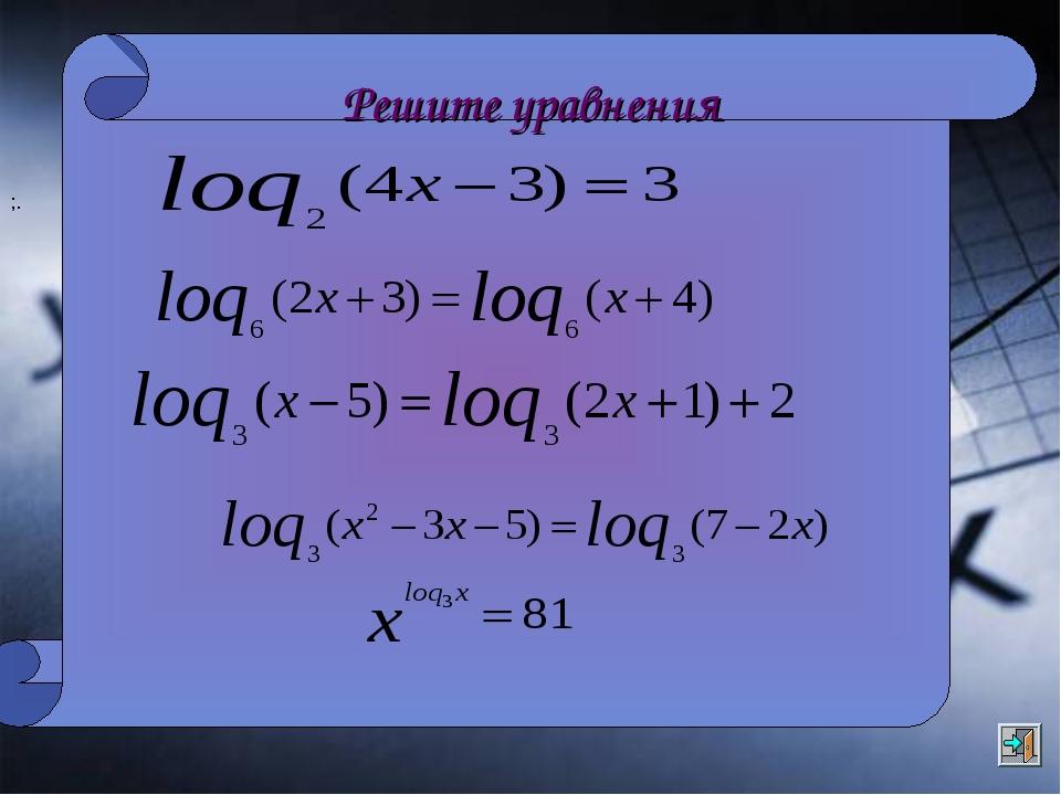 Решите уравнения ;.