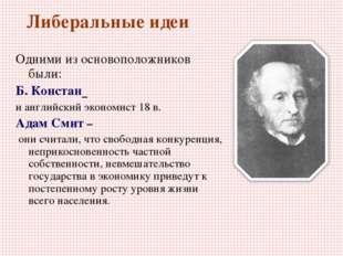 Одними из основоположников были: Б. Констан и английский экономист 18 в. Адам