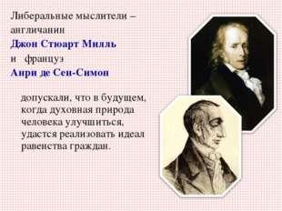 Либеральные мыслители – англичанин Джон Стюарт Милль и француз Анри де Сен-Си