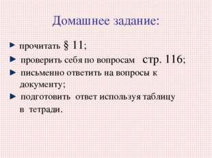 Домашнее задание: прочитать § 11; проверить себя по вопросам стр. 116; письме
