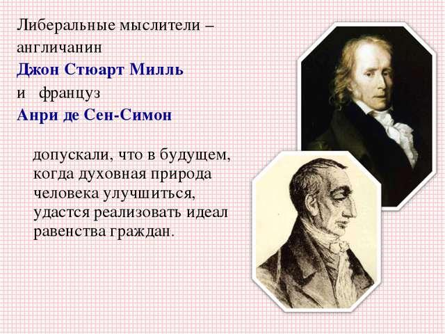 Либеральные мыслители – англичанин Джон Стюарт Милль и француз Анри де Сен-Си...