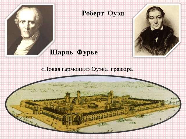 Шарль Фурье Роберт Оуэн «Новая гармония» Оуэна гравюра