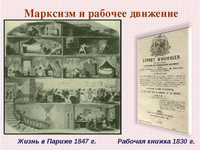 Марксизм и рабочее движение Жизнь в Париже 1847 г. Рабочая книжка 1830 г.