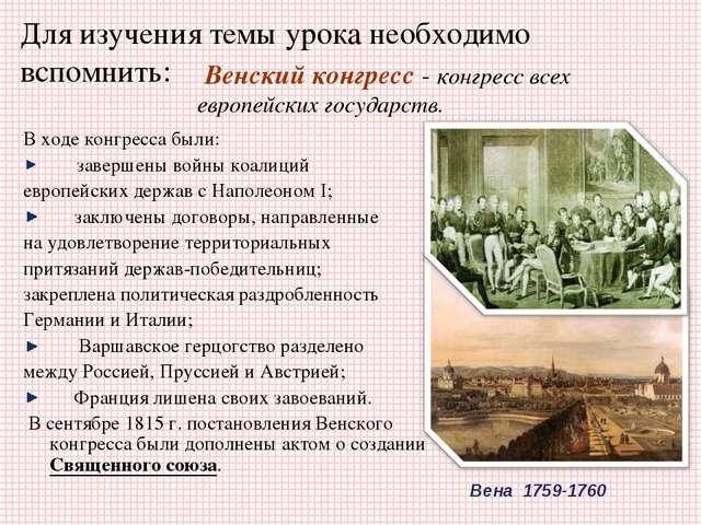 презентация по всеобщей истории 19 века 10 класс