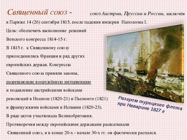 Разгром турецкого флота при Наварине 1827 г союз Австрии, Пруссии и России, з...