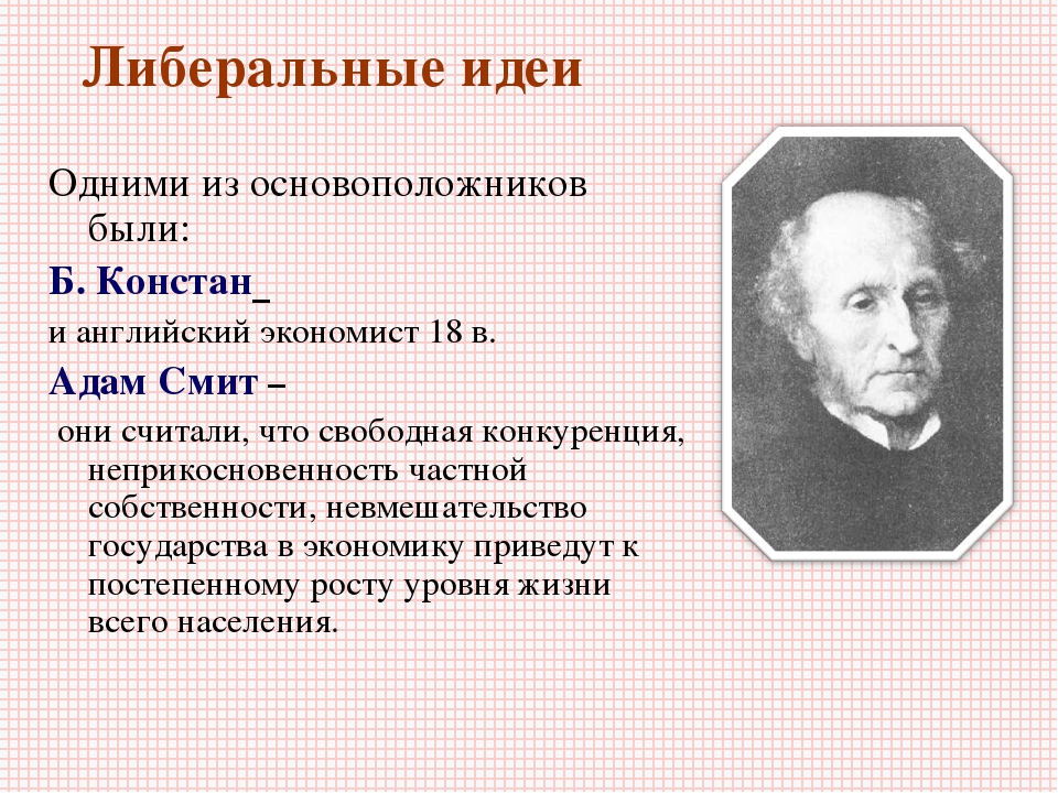 Одними из основоположников были: Б. Констан и английский экономист 18 в. Адам...