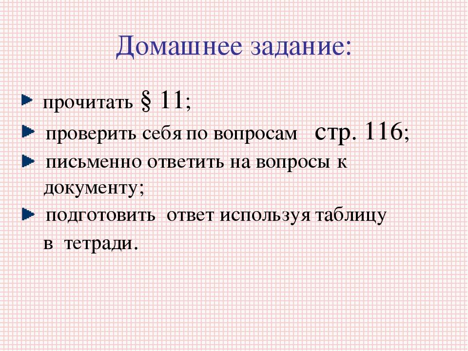Домашнее задание: прочитать § 11; проверить себя по вопросам стр. 116; письме...