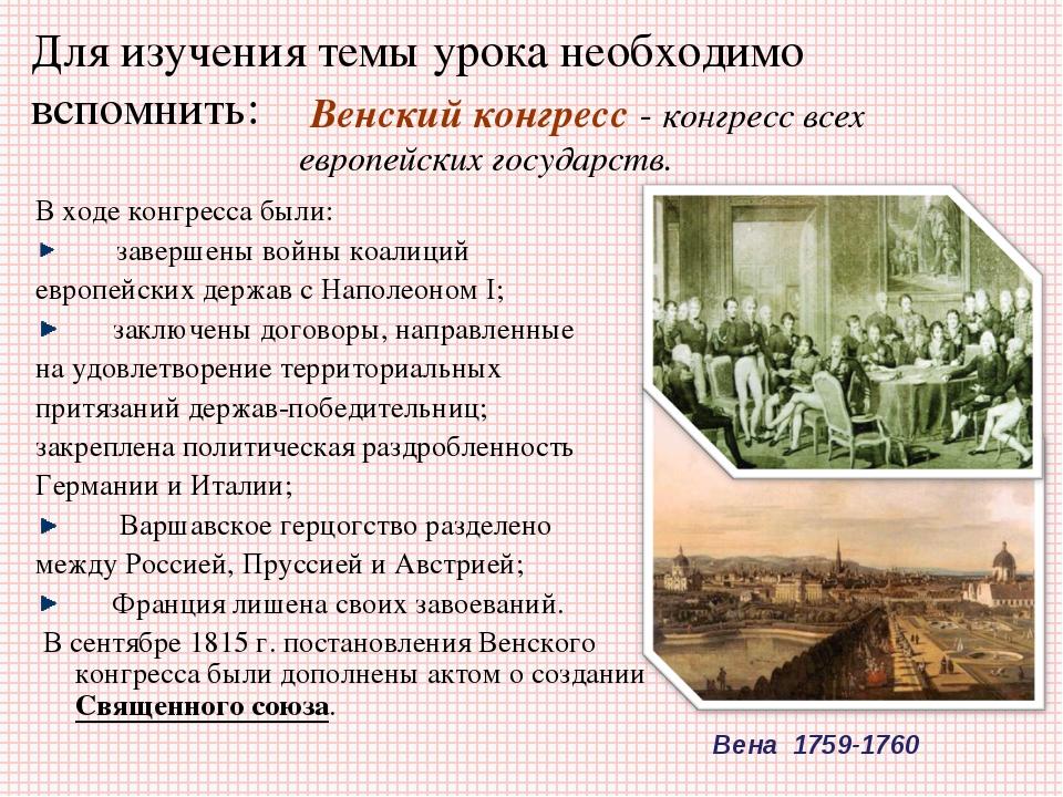 Для изучения темы урока необходимо вспомнить: В ходе конгресса были: завершен...