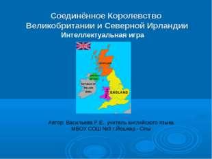 Соединённое Королевство Великобритании и Северной Ирландии Интеллектуальная