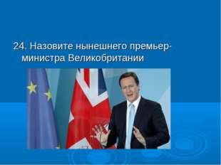 24. Назовите нынешнего премьер- министра Великобритании