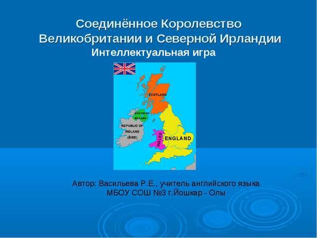 Соединённое Королевство Великобритании и Северной Ирландии Интеллектуальная...