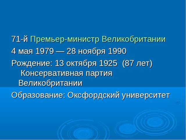 71-й Премьер-министр Великобритании 4 мая 1979—28 ноября 1990 Рождение: 13...