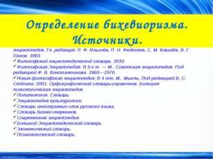 Философия: Энциклопедический словарь. — М.: Гардарики. Под редакцией А.А. Иви