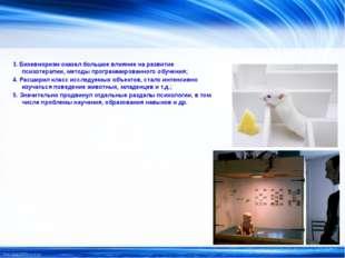 3. Бихевиоризм оказал большое влияние на развитие психотерапии, методы програ