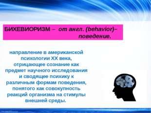 направление в американской психологии ХХ века, отрицающее сознание как предме