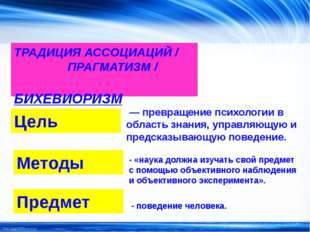 ТРАДИЦИЯ АССОЦИАЦИЙ / ПРАГМАТИЗМ / БИХЕВИОРИЗМ Цель - «наука должна изучать с