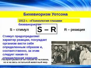 Бихевиоризм Уотсона 1913 г. -«Психология глазами бихевиориста» S – R S – стим