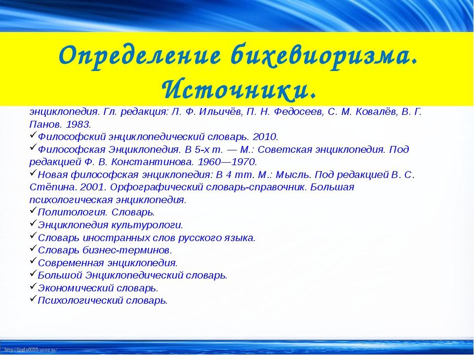 Философия: Энциклопедический словарь. — М.: Гардарики. Под редакцией А.А. Иви...