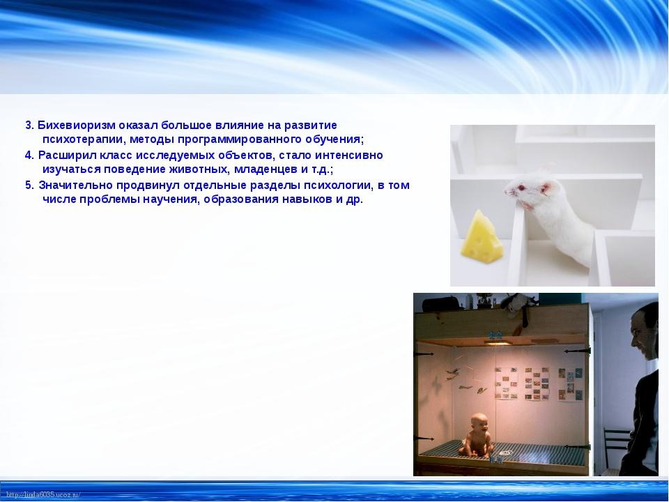 3. Бихевиоризм оказал большое влияние на развитие психотерапии, методы програ...