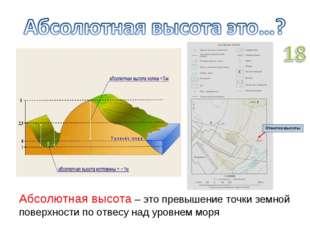 Абсолютная высота – это превышение точки земной поверхности по отвесу над уро