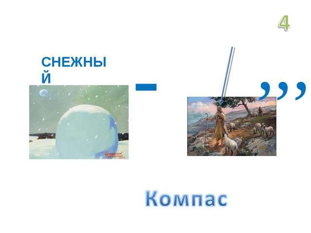 - ,,, СНЕЖНЫЙ