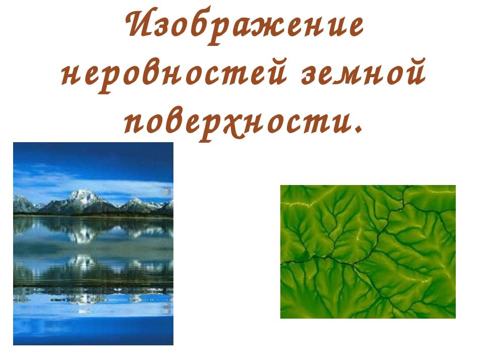 Изображение неровностей земной поверхности.