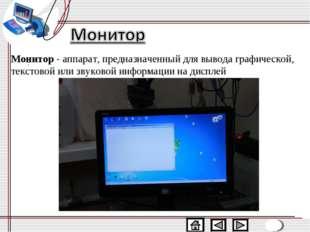 Монитор- аппарат, предназначенный для вывода графической, текстовой или звук