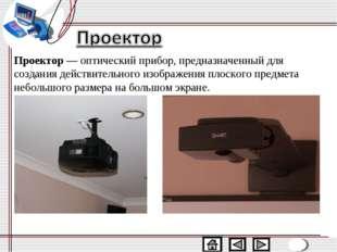 Проектор—оптический прибор, предназначенный для созданиядействительного из