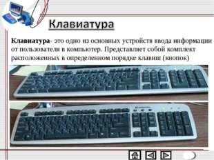 Клавиатура- это одно из основныхустройств ввода информации от пользователя в