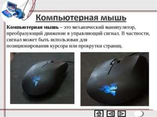 Компьютерная мышь – это механическийманипулятор, преобразующий движение в уп