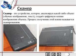 Сканер - это устройство, которое, анализируя какой-либо объект (обычно изобра