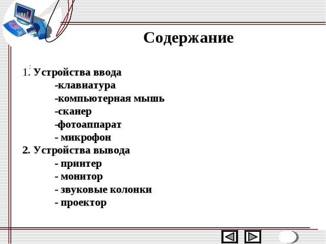 Содержание 1. Устройства ввода -клавиатура -компьютерная мышь -сканер -фотоап...