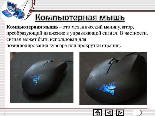 Компьютерная мышь – это механическийманипулятор, преобразующий движение в уп...