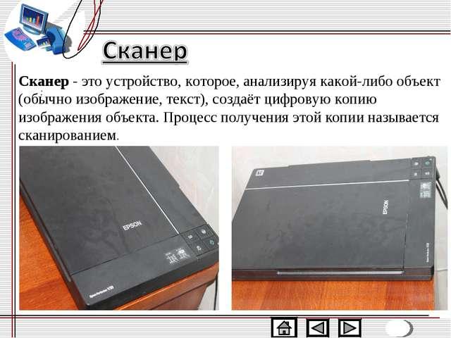 Сканер - это устройство, которое, анализируя какой-либо объект (обычно изобра...