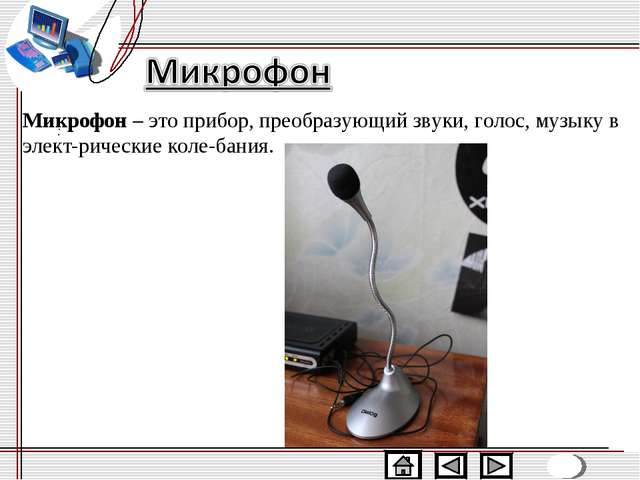Микрофон – это прибор, преобразующий звуки, голос, музыку в электрические ко...