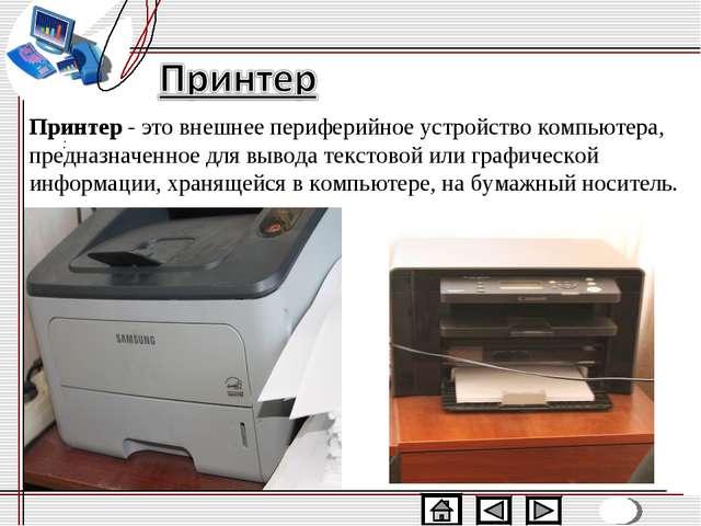 Принтер - это внешнеепериферийное устройствокомпьютера, предназначенное для...