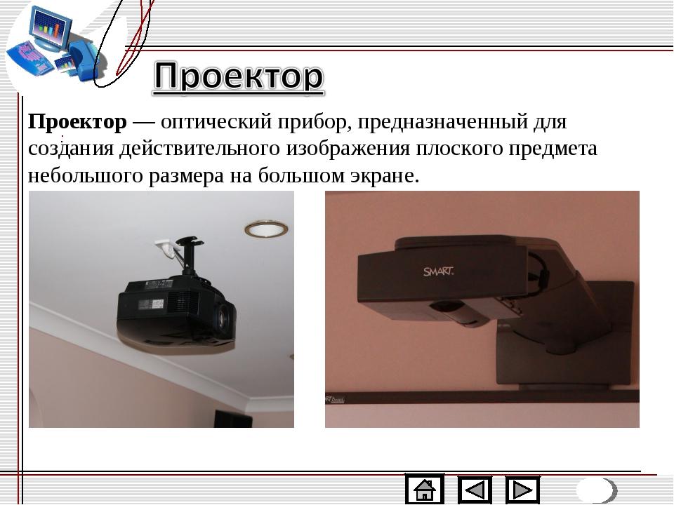 Проектор—оптический прибор, предназначенный для созданиядействительного из...