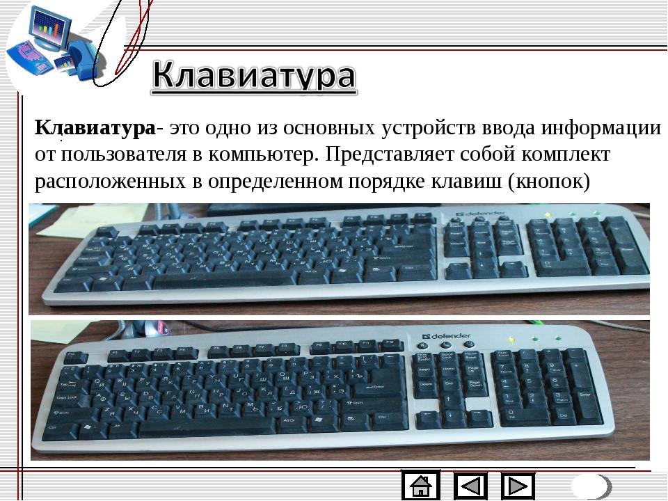 Клавиатура- это одно из основныхустройств ввода информации от пользователя в...