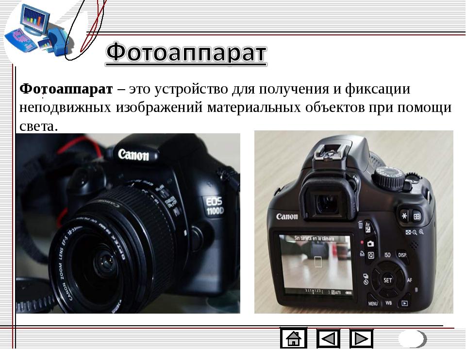 Фотоаппарат – это устройство для получения и фиксации неподвижных изображений...