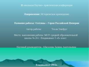 II школьная Научно- практическая конференция Направление: Историческое краеве