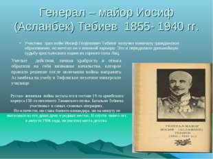 Генерал – майор Иосиф (Асланбек) Тебиев 1855- 1940 гг. Участник трех войн Иос